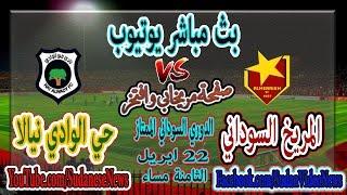 المريخ و حي الوداي نيالا بث مباشر قناة الملاعب يوتيوب اليوم 22-4-2017 الدوري السوداني الممتاز 2017
