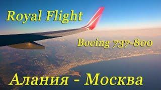 Алания-Домодедово Royal Flight B737-800