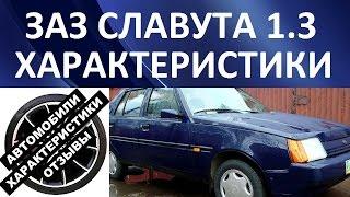 ЗАЗ Славута 1.3 (ZAZ Slavuta 1.3). Характеристики автомобиля.