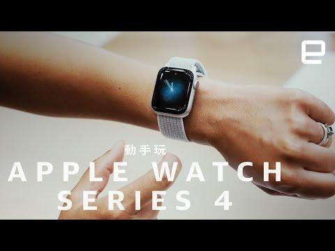 Apple Watch Series 4 動手玩(廣東話)| Engadget 中文版