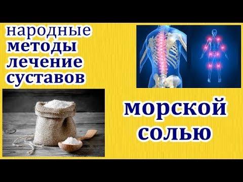 Лечение при подагре и артрозе