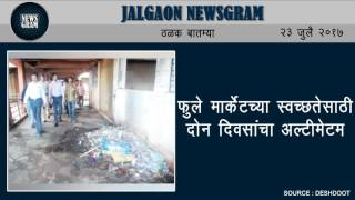 Jalgaon Newsgram | Jalgaon News | Today's News Headlines | 23 July 2017