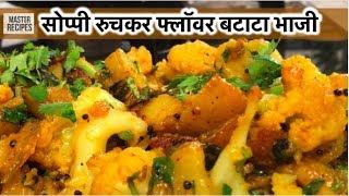 सोप्पी रुचकर फ्लॉवर बटाट्याची भाजी / Aloo Gobi Masala / Sukhi Bhaji / Cauliflower Potato
