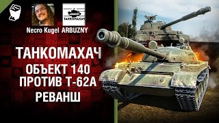 Объект 140 против Т-62А - Реванш - Танкомахач №72 - от ARBUZNY и Necro Kugel [World of Tanks]