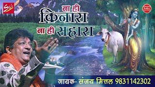 Special Radha Krishan Bhajan !! Na Hi Kinara Na Hi Sahara