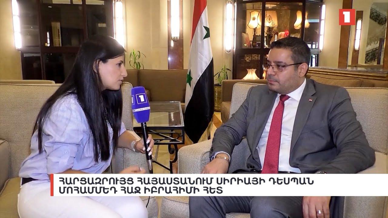 Հարցազրույց Հայաստանում Սիրիայի դեսպան Մոհամմեդ Հաջ Իբրահիմի հետ
