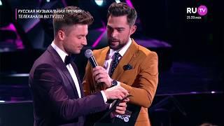 Премия Ru TV 2017.05.27 объявление победителя в номинации Лучшая песня