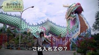 藤岡みなみ地球のおちゃめ方in台湾第7話