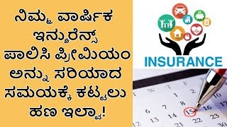 How to Change Insurance Policy Premium Payment Date? News18 Kannada | Episode 104
