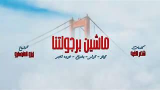 اغاني طرب MP3 مهرجان اتنين صحاب تيتو وبندق حوده ناصر التوني تحميل MP3
