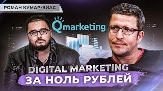 Продвижение стартапа без бюджета. Эффективная маркетинговая стратегия. Тренды digital-маркетинга.