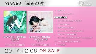 YURiKA「鏡面の波」試聴動画/TVアニメ『宝石の国』OPテーマ