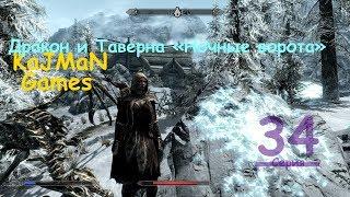 The Elder Scrolls V: Skyrim - 34 - Дракон и Таверна «Ночные ворота»