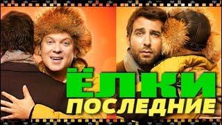 Фильм ЁЛКИ ПОСЛЕДНИЕ. Как скачать бесплатно