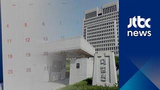 """대법 """"휴일근무는 연장근로 아니다""""…소송 10년만에 결론"""