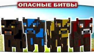 ч.70 Опасные битвы в Minecraft - КОРОВЫ Боссы Стихий (elemental cows)