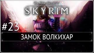 Skyrim: LotD - Замок Волкихар #23 [На легенде]