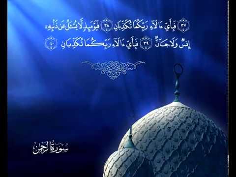 सुरा सूरतुर् रह्मान<br>(सूरतुर् रह्मान) - शेख़ / मुहम्मद अल-मिनशावी -