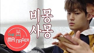 What Do We Do With Sleepyhead Mingyu? [The Manager Ep 42]
