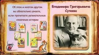 """Буктрейлер по сказке Сутеева """"Мышонок и карандаш"""""""