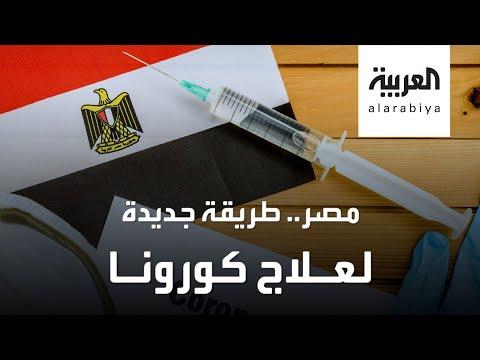 العرب اليوم - شاهد: نتائج مبشرة لدواء في مصر ضد وباء