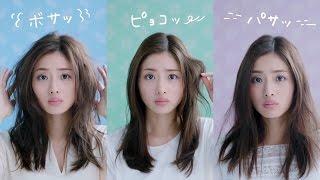 【日本CM】石原里美以泡泡或噴霧瞬間解決頭髮蓬鬆開叉問題