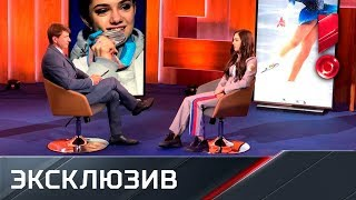 Эксклюзив! Евгения Медведева - о медалях, мечте и дружбе с Загитовой