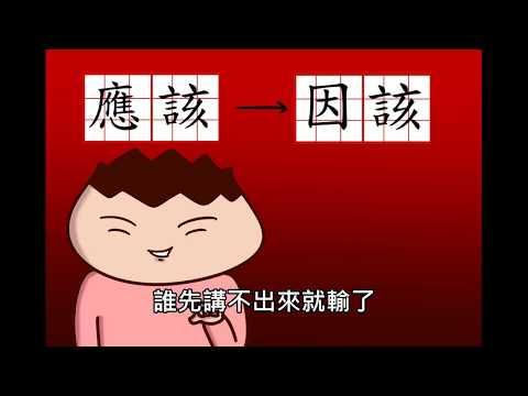 超煩躁!! 錯別字大對決!! | 緊張刺激不冷場!!