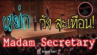 """ความจริงที่ เผด็จการ รับไม่ได้ 💥คลิปพิเศษ ! 💥 Madam Secretary  เ ข ย่ า  """" วั ง """"  ส ะ เ ทื อ น !!"""