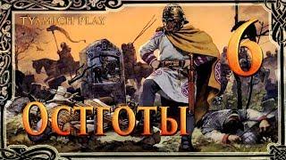 Total War Attila Остготы - Византия Припугнула #6