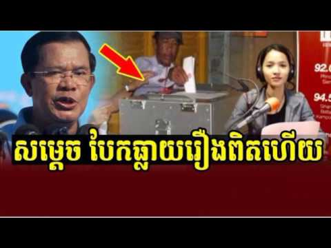 Cambodia News Today: RFI Radio France International Khmer Evening Thursday 06/08/2017