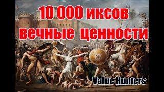 10000 Иксов без крипты Вечные ценности.