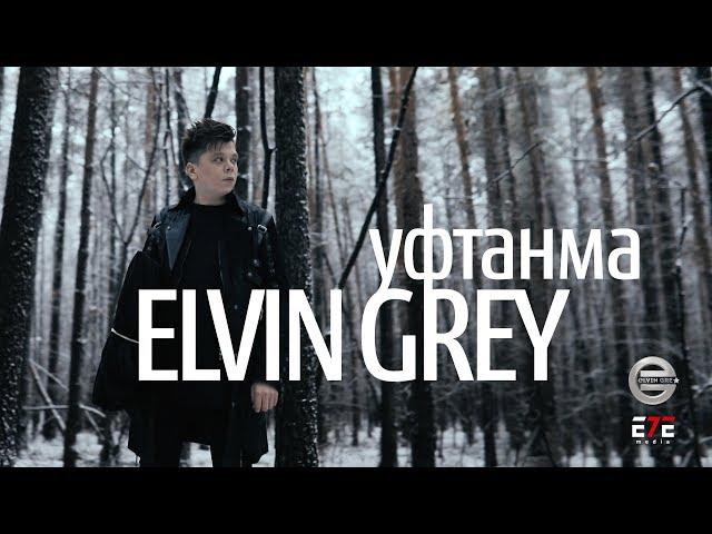 Elvin Grey — Уфтанма — клип