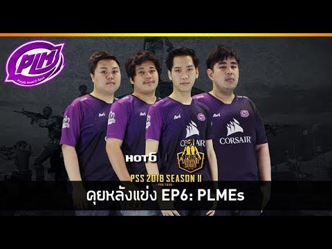 คุยหลังแข่ง SS2 EP6: PLMEs กับโอกาสสุดท้ายของรายการนี้!!