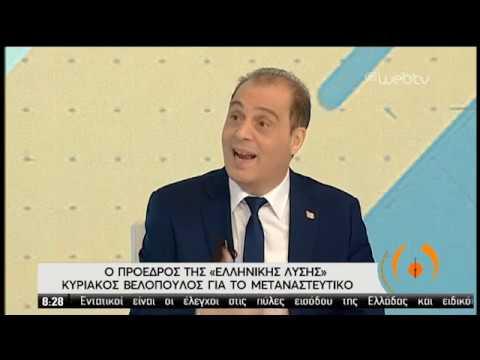 Ο πρόεδρος της Ελληνικής Λύσης Κυριάκος Βελόπουλος στην ΕΡΤ   07/02/2020   ΕΡΤ