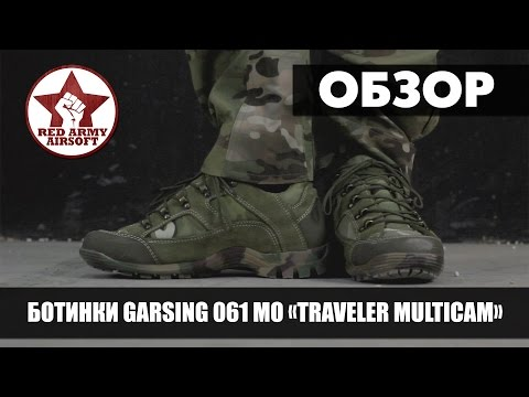 Обзор ботинок 061 MO «TRAVЕLER MULTICAM» от Garsing [Red Army Airsoft] видео