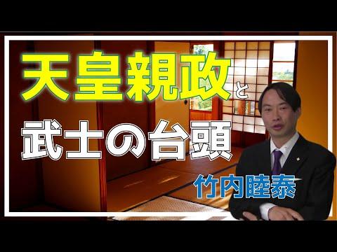竹内の日本史 戦略図解ボード #022 天皇親政と武士の台頭