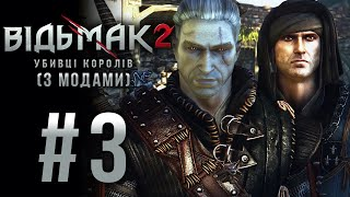 Let's Play THE WITCHER 2 Modded - Part 3