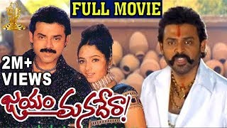 Download Video Jayam Manadera Telugu Full Movie | Venkatesh | Soundarya | N Shankar | Suresh Productions MP3 3GP MP4