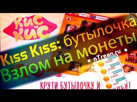 бесплатные сердечки в игре целуй и знакомься вк видео
