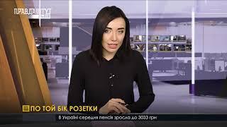 Випуск новин на ПравдаТУТ Львів 13.03.2019