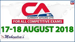 17-18 August | Current Affairs 2018 at 9 am | UPSC, Railway, Bank,SSC,CLAT, CAT, State Exam
