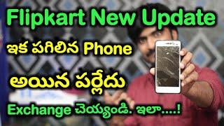 new update flipkart Exchange your broken phone//👌 Biggest News Exchange Your Glass broken Phone