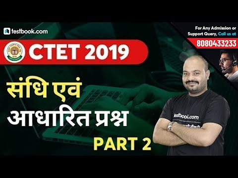 Hindi Questions on Sandhi   Part 2   CBSE CTET Preparation 2019   Based on CTET Syllabus