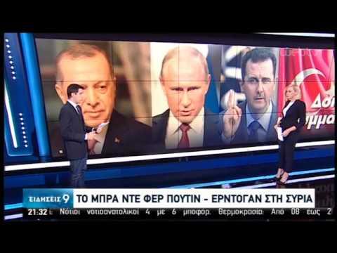 Στα χέρια των Σύρων η Σαρακέμπ – Η «μάχη» Πούτιν-Ερντογάν | 02/03/2020 | ΕΡΤ