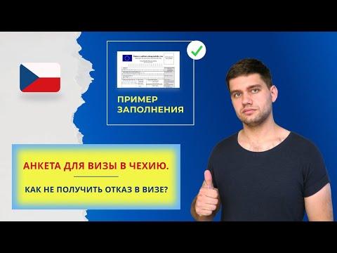 Анкета для визы в Чехию. Как не получить отказ в визе? Пример заполнения.
