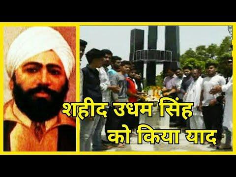 विभिन्न संगठनों ने शहीद ऊधम सिंह शहीदी दिवस मनाया गया