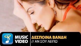Δέσποινα Βανδή - Αν Σου Λείπω | Despina Vandi - An Sou Leipo (Official Music Video High Quality Mp3)