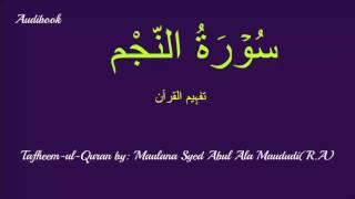 53-Surah Najm Tafseer