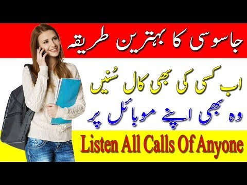 Listen To All Calls Of Your Girlfriend Phone Without Touching Her Phone In Hindi | Urdu Guideline